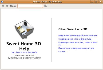 sweet home 3d библиотеки скачать бесплатно на русском